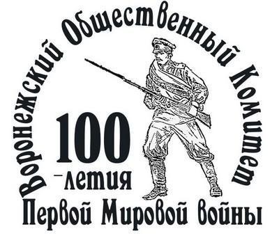 Комитет Первой мировой войны