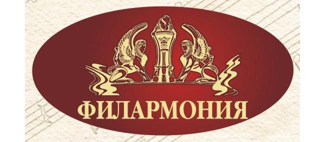 Филармония - Воронеж