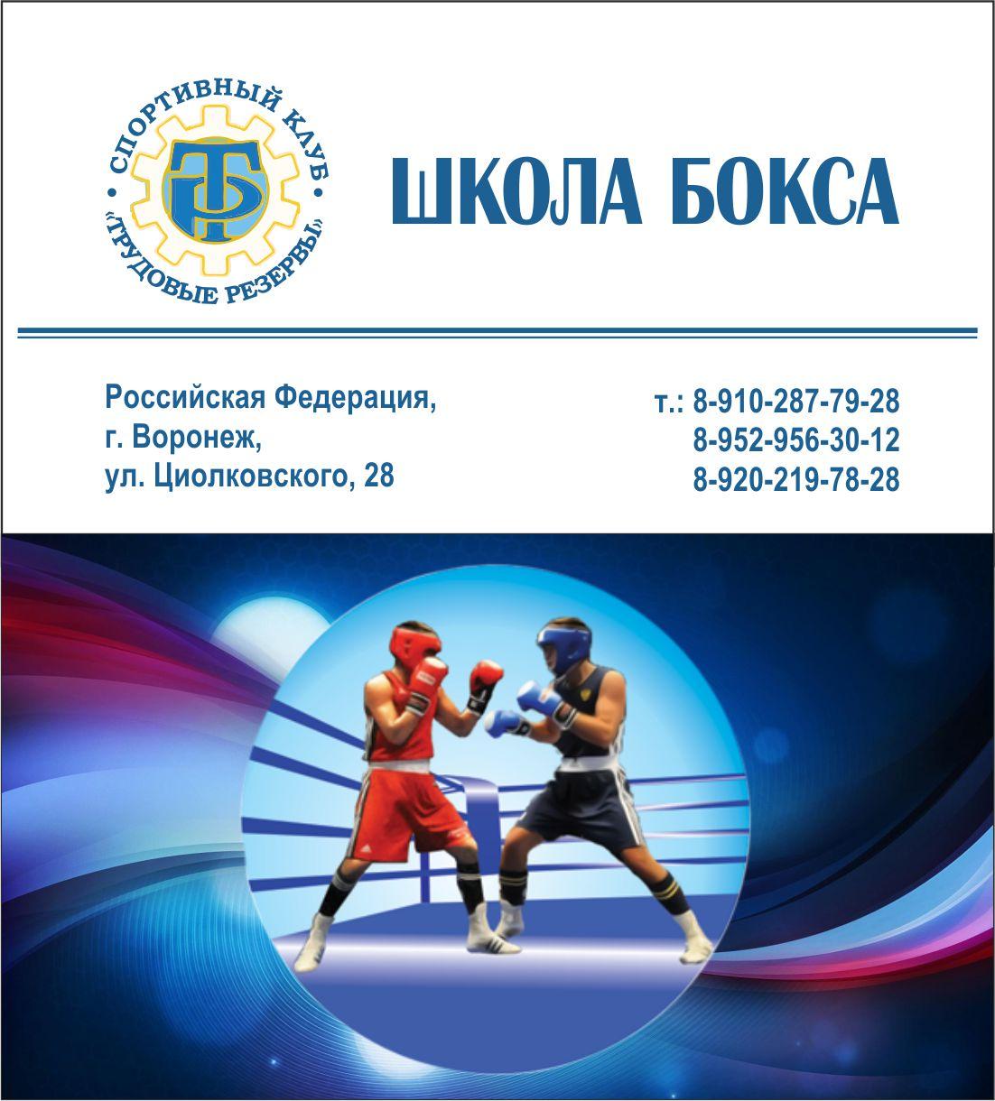 Школа бокса Трудовые резервы