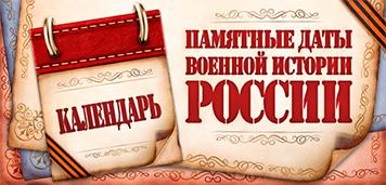 Kalendar Pamyatnykh Dat 301