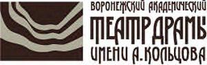 Театр драмы им.Кольцова