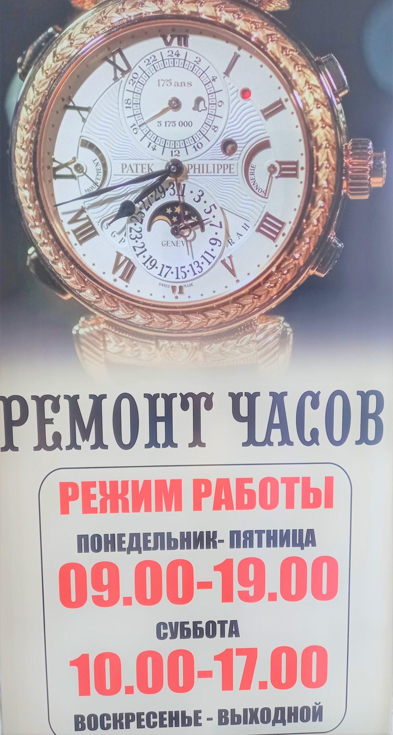 Ремонт часов любой сложности в Доме Быта (у Цирка, 3 этаж), т. 89081430894